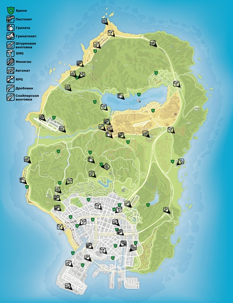 Карта брони и оружия GTA 5