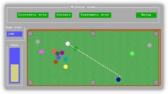 КУРСОВАЯ игра Симулятор игры на бильярде «Billiards»