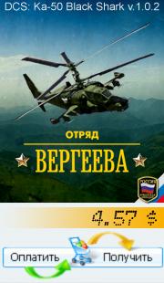 Кампания Отряд Вергеева (RUS) 1/10 часть, 20 миссий