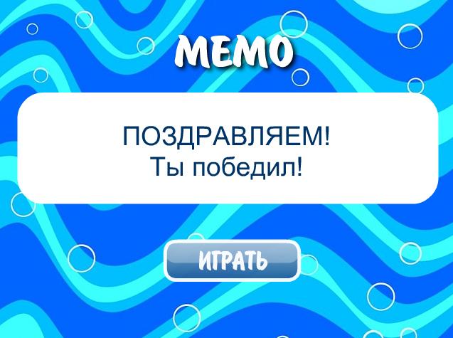 MEMO - исходники браузерной flash-игры МЕМО (.fla)