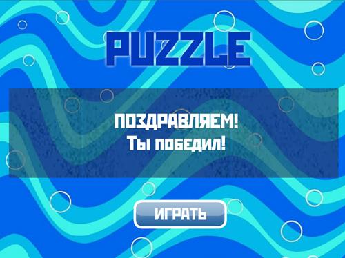 PUZZLE - исходники пазл, движок flash-игры