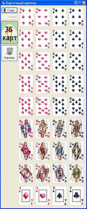 Лучший помощник для игры в Дурака (Карточный шулер)