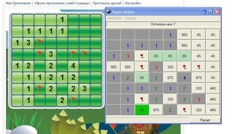 Программа для выигрыша WMR и WMZ в игре САПЕР на igrun