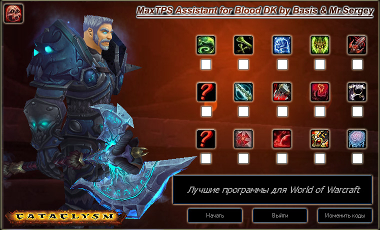 MaxTPS Assistant for Blood DK (для 4.0.6а)