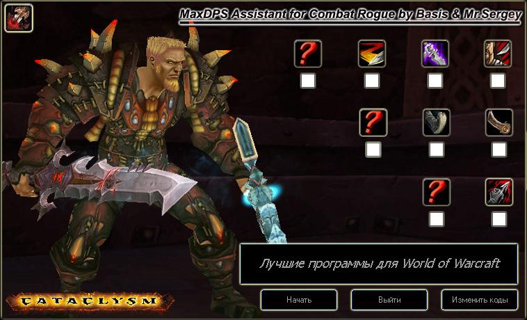MaxDPS Assistant for Combat Rogue (для 4.0.6а)