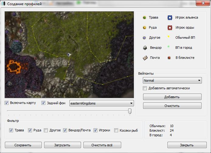YASBot - новый бот для фарма и рыбалки WoW 4.0.6a