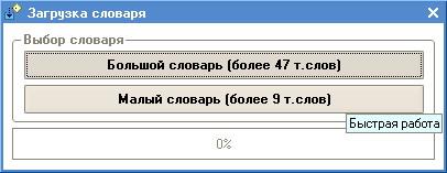 БАЛДА - Советник для игры. Обработка под 1С 8.1
