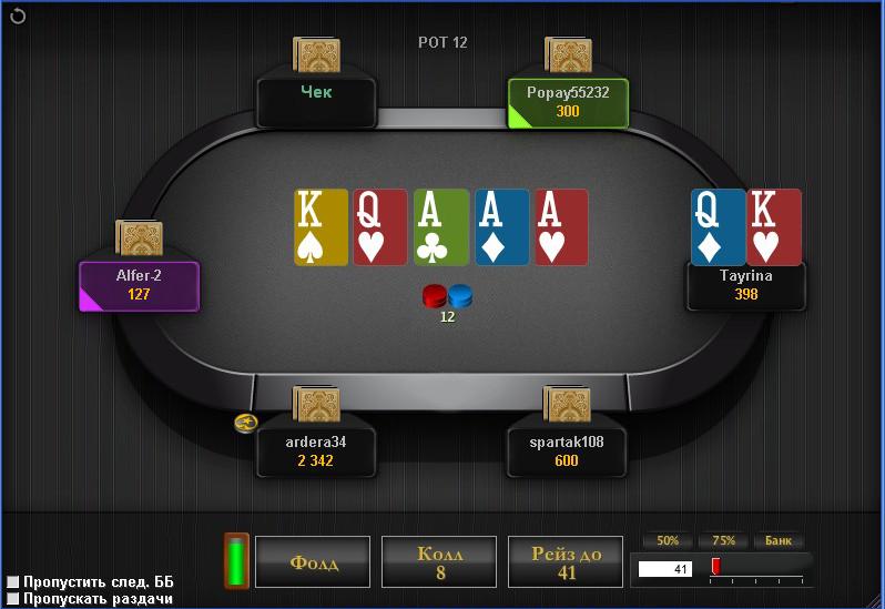 Лейаут для PokerStars Classy-Gray