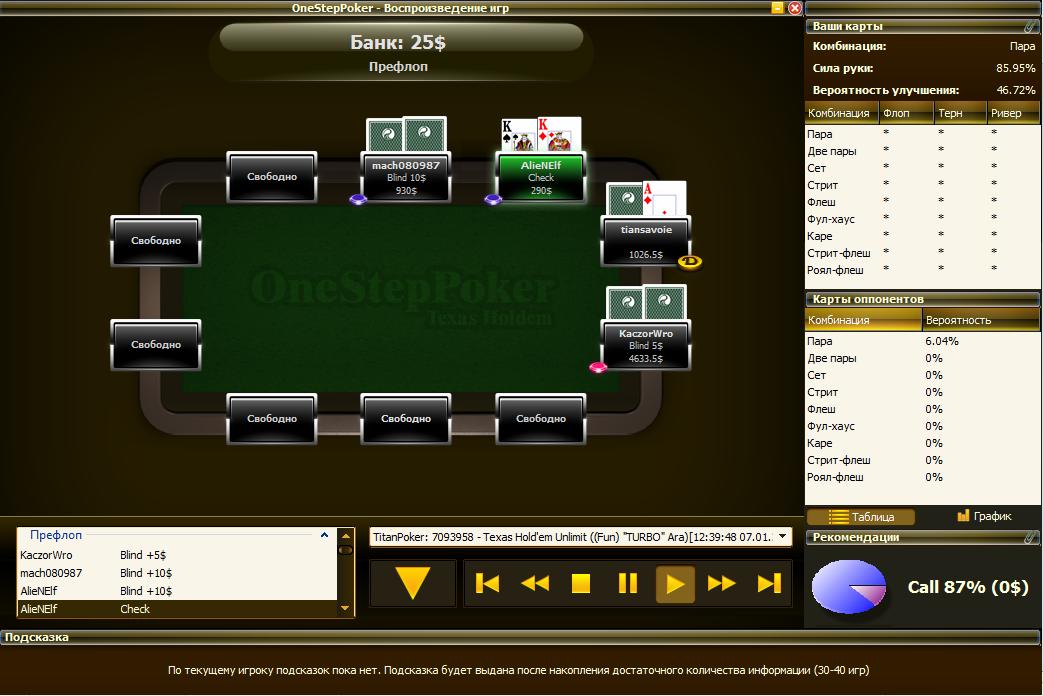 Покерно-аналитическая система OneStepPoker Texas Holdem