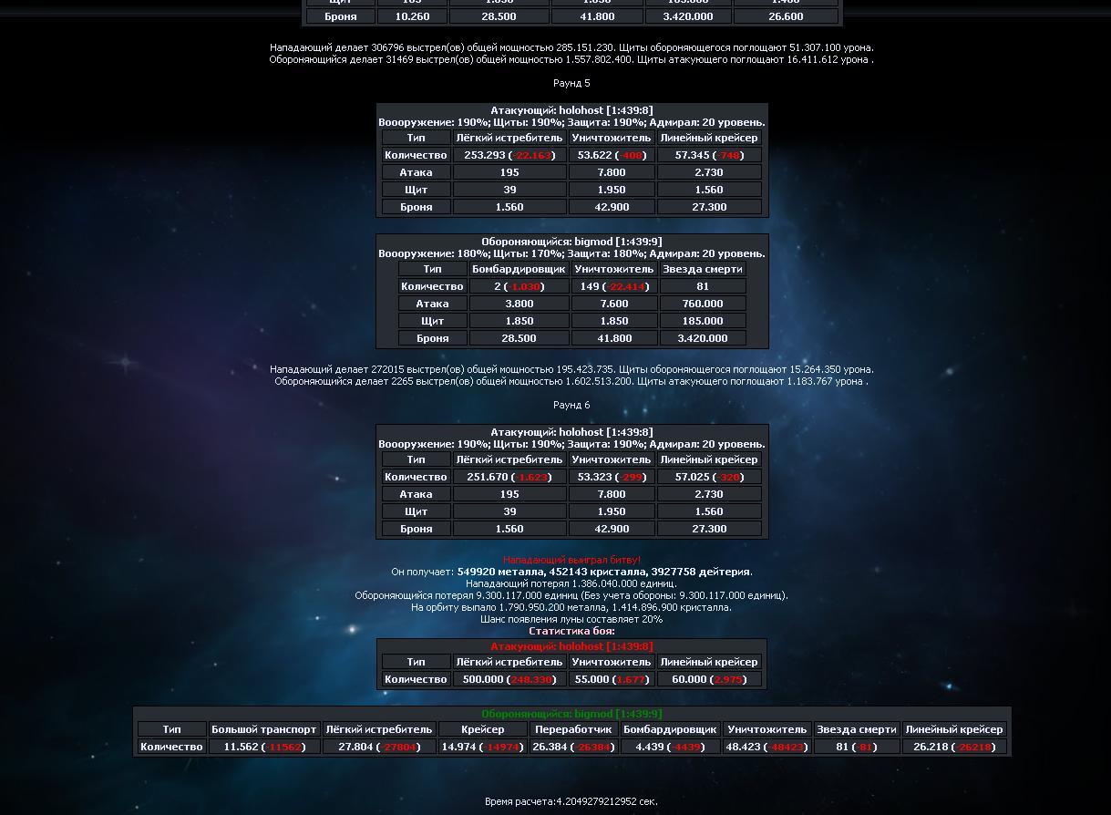 Скрипт космической стратегии OGAME - оригинал oga.by