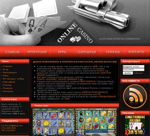 Скрипт казино Flesh + модули и исходник