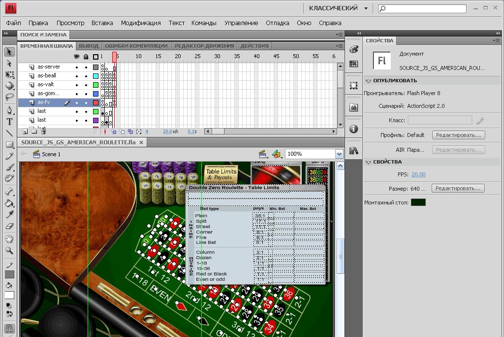 Игра Американская рулетка + флеш исходник