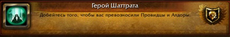 Маршрут для Bims бота - World of Warcraft (Герой Шатр.)
