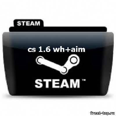 ЭКСКЛЮЗИВ] AIM и WallHack для STEAM Counter-Strike 1.6