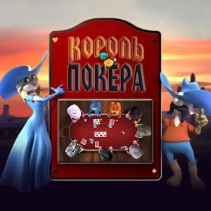 КОРОЛЬ ПОКЕРА - КЛЮЧ СРАЗУ + ПОДАРОК
