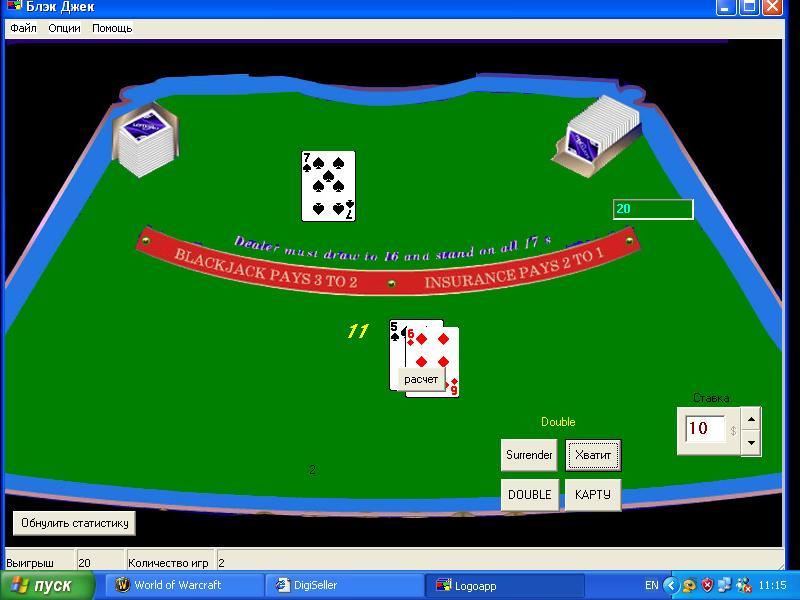 Black Jack (для игры в казино). Программа-тренажер базо