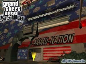 Бесплатные патроны в GTA San Andreas