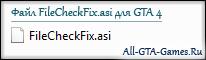 Файл FileCheckFix.asi