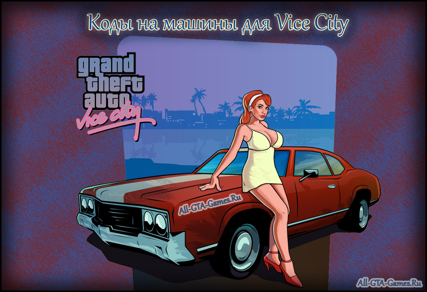 gta-vice-city-kod-na-seks