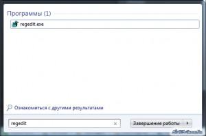 Запуск программы regedit в Windows 7