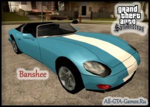 Banshee в GTA San Andreas