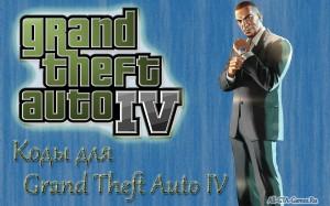 Коды для GTA 4