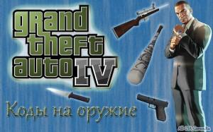 GTA 4 Коды на оружие