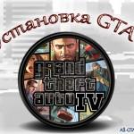 Как установить GTA 4