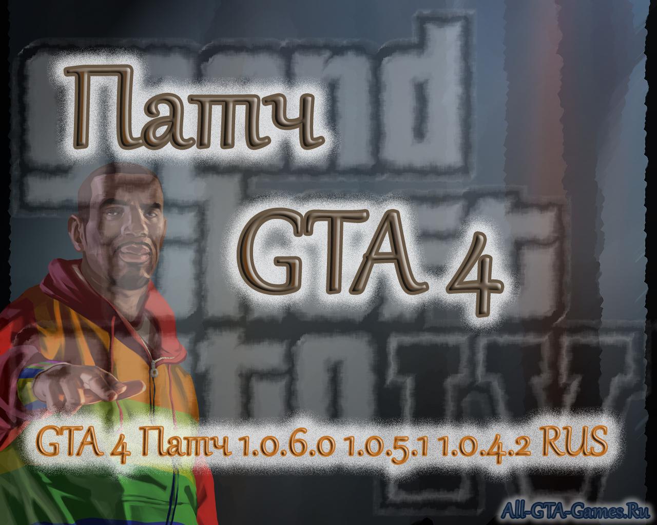Патч для gta 4 русская версия.