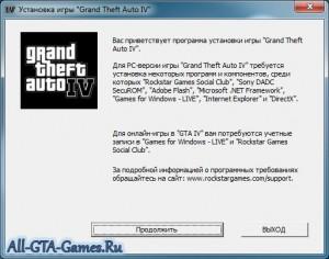 Окно программы установки Grand Theft Auto IV (GTA IV)