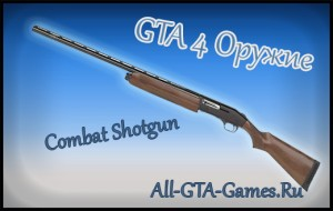 Combat Shotgun в GTA 4