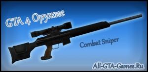 Штурмовая снайперская винтовка в GTA 4