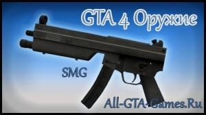 SMG в GTA 4