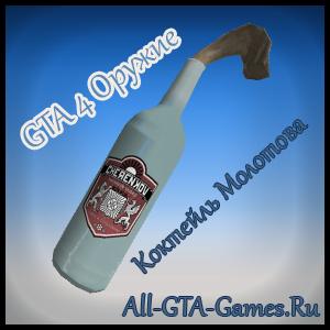 Коктейль Молотова в GTA 4