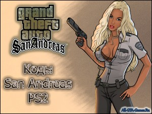 Коды для San Andreas PS2