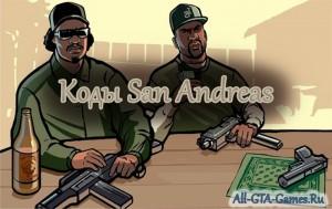 San Andreas коды