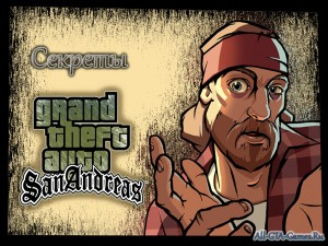 Секреты GTA San Andreas