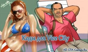Коды Vice City