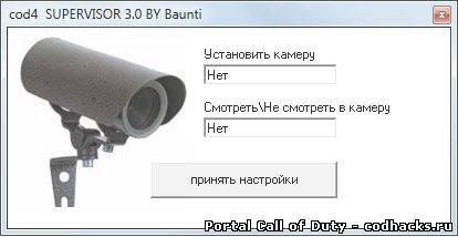 Call of Duty 4 - Modern Warfare. Читы. Supervisor v3.