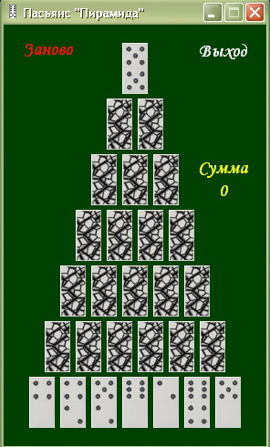 "Пасьянс ""Пирамида"""