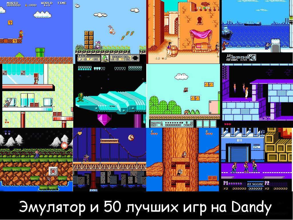 Эмулятор Денди и 50 Топ игр