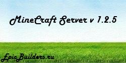 Качественная сборка сервера Minecraft 1.2.5