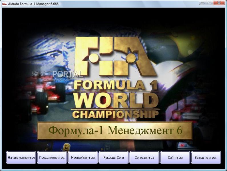Формула-1 Менеджер версия от 01.01.2012