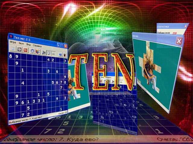 Регистрационный код к игре TEN