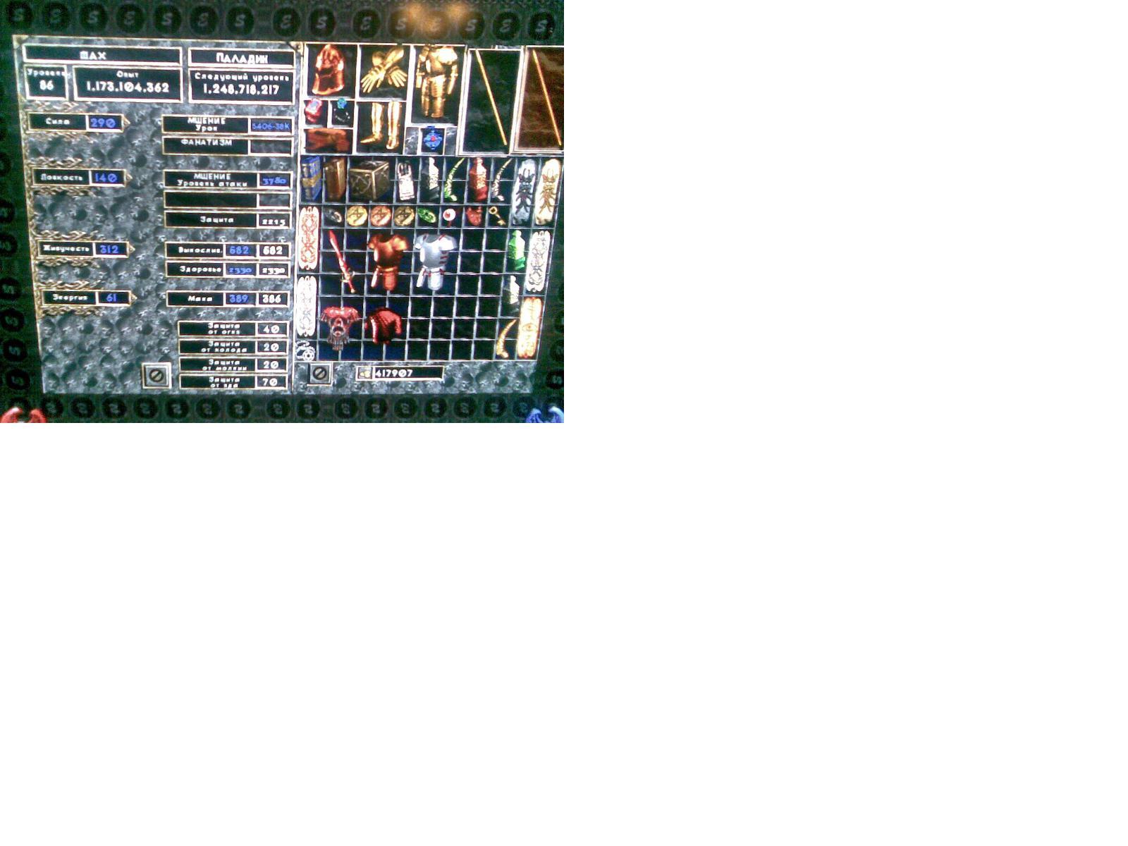"""палладин 86 уровня, сейв для игры диабло 2 """"восходящее солнце"""""""