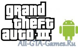 GTA 3 на андроид