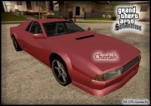 Cheetah в GTA San Andreas