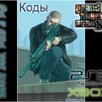 GTA 4 Коды