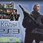 GTA 4 Коды Xbox 360