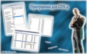 GTA 4 Программы
